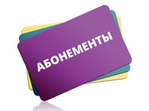 АБОНЕМЕНТИ