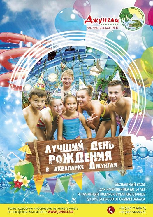 День Народження в Аквапарку Джунглі!