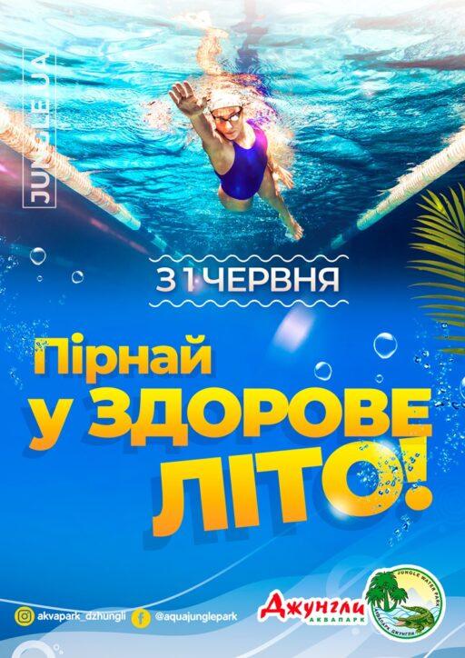 акции аквапарка Джунгли