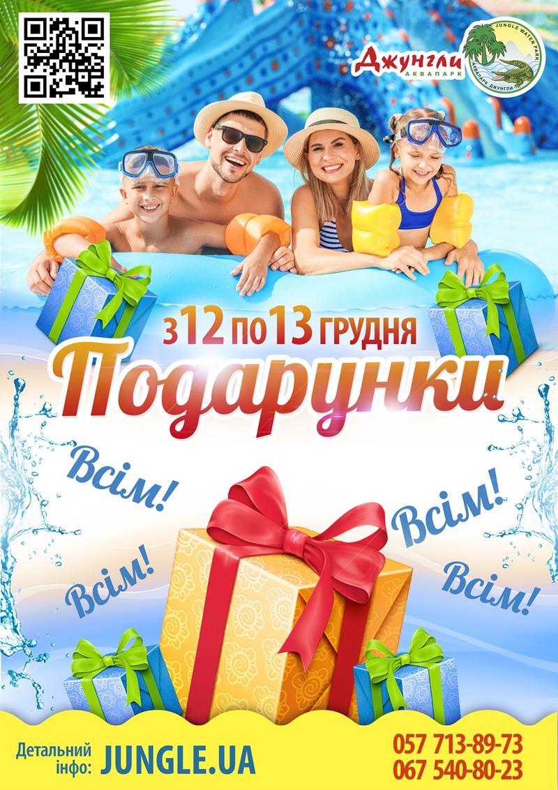 Акція в аквапаку Джунглі - 13 та 13 грудня ПОДАРУНКИ ВСІМ!