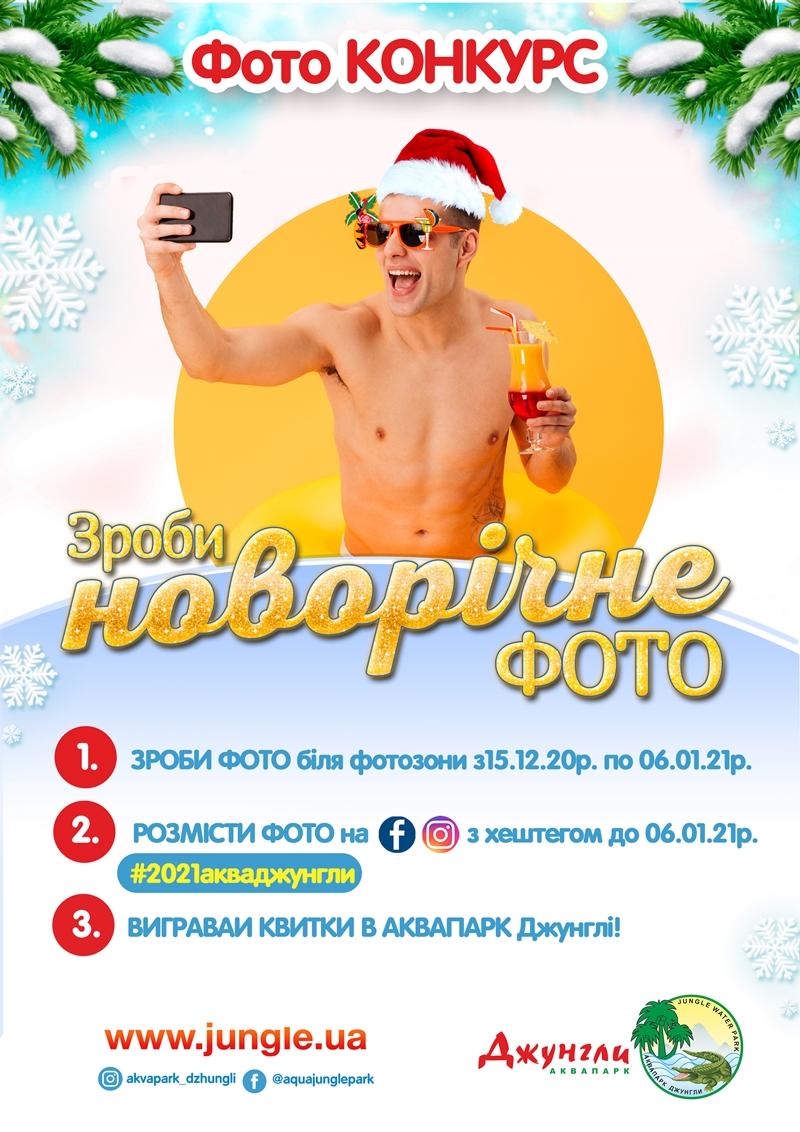 /news/novogodniy-fotokonkurs-v-aquaparke-jungle.html