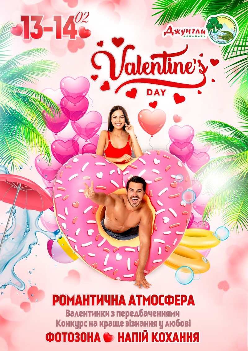 День Святого Валентина 13 - 14 лютого