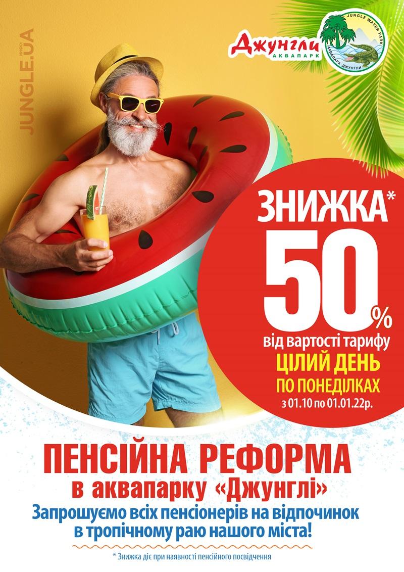 """Тариф """"ПЕНСІЙНА РЕФОРМА"""""""
