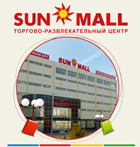 ТРЦ SUN MALL