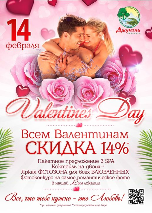День Святого Валентина в аквапарке Джунгли