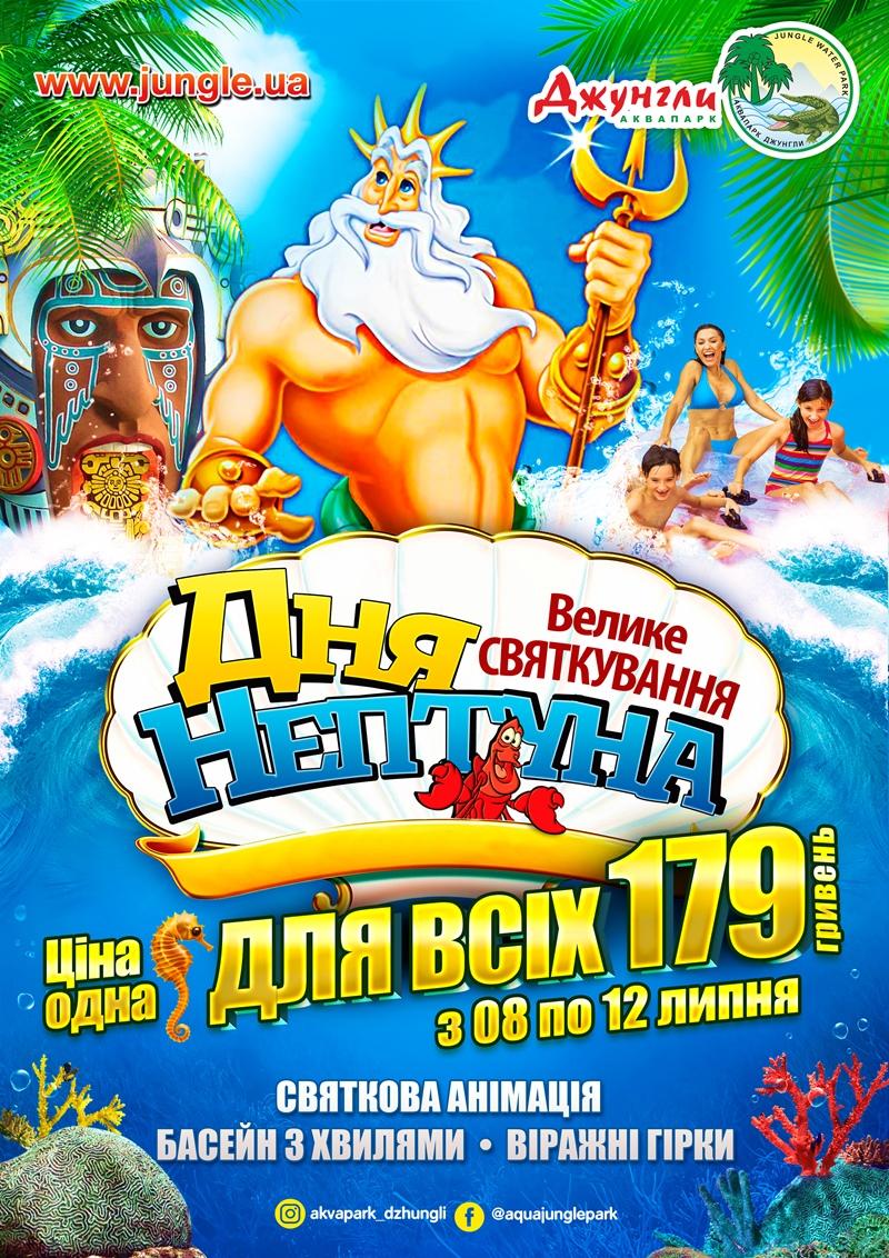 День Нептуна в Аквапарке Джунгли