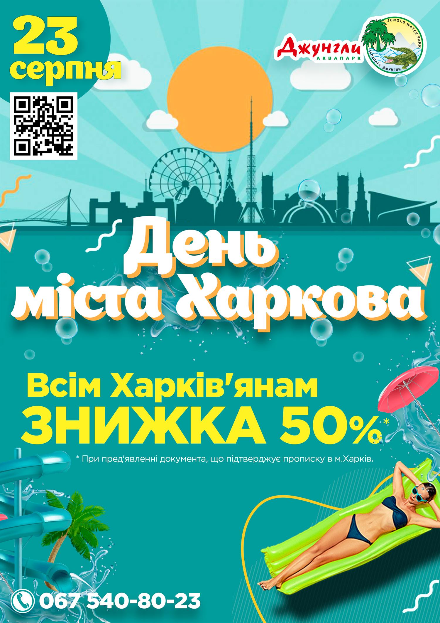 День Города Харькова