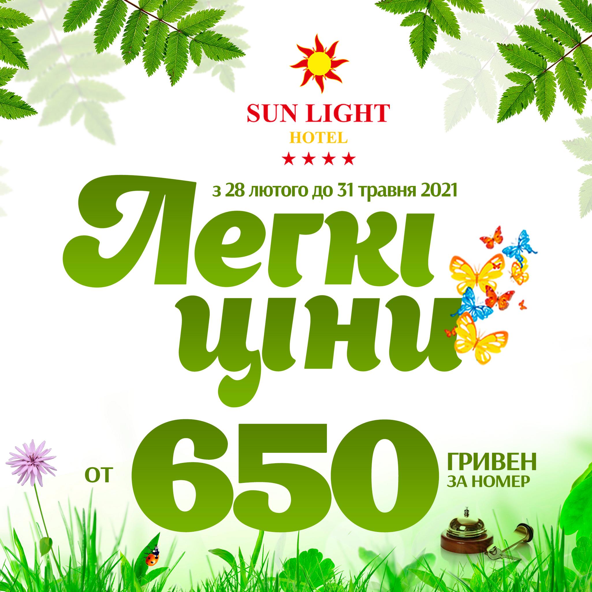 акция В ГОСТИНИЦЕ SUNLIHT HOTEL Харьков