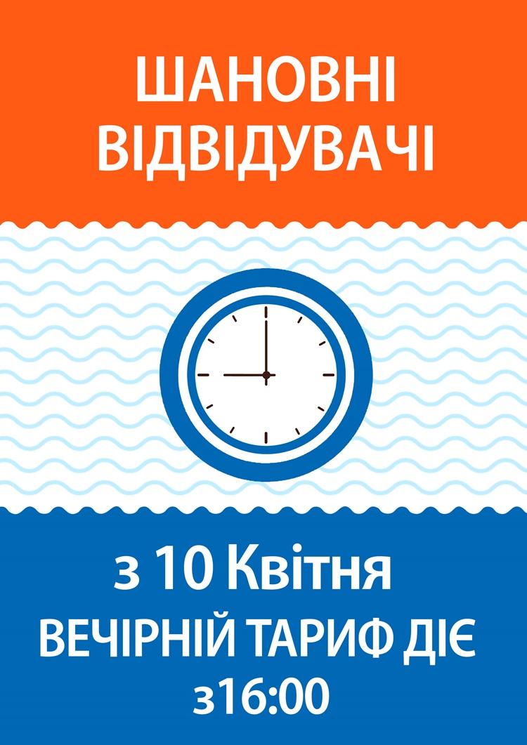 С 10 апреля в аквапарке Джунгли вечерний тариф действует с 16:00